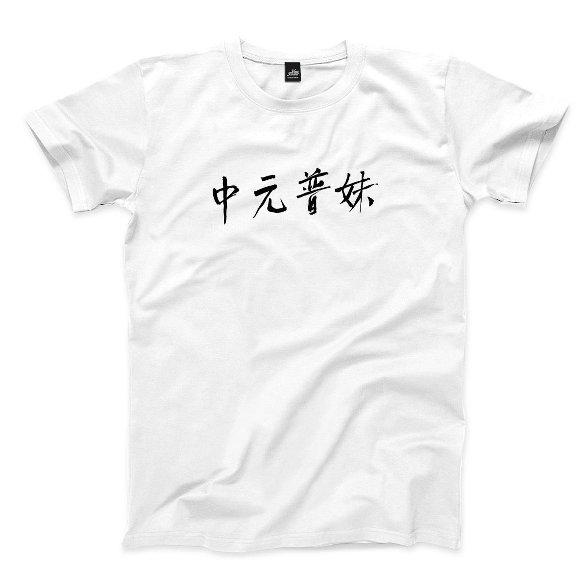 中元普妹 - 橫式